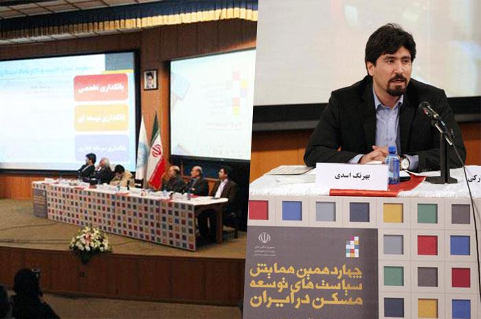 تامین مالی چهاردهمین همایش سیاست های توسعه مسکن در ایران